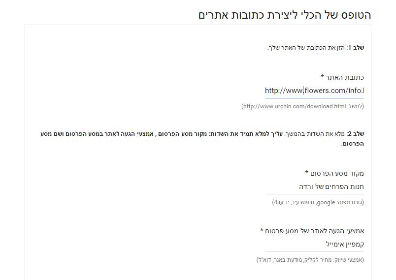 הכלי של גוגל לקידוד כתובת אתר