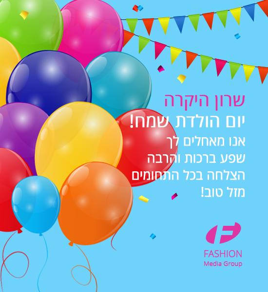ברכת יום הולדת ובלונים צבעוניים