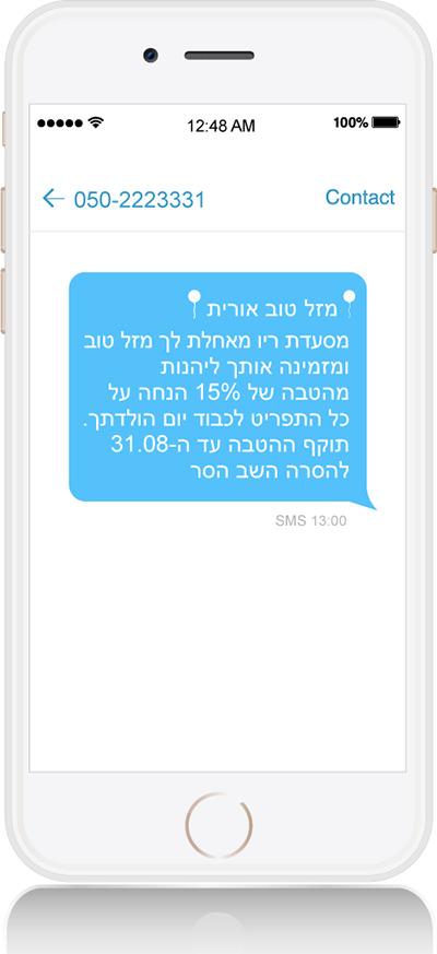 sms מותאם אישית