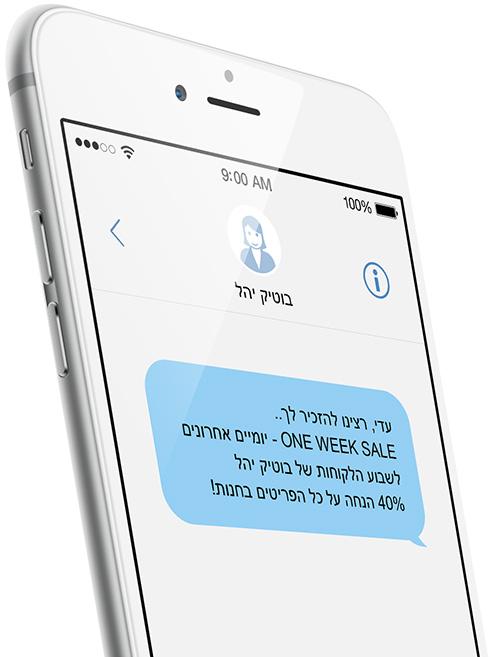 שליחת SMS - הודעת טקסט בטלפון סלולרי