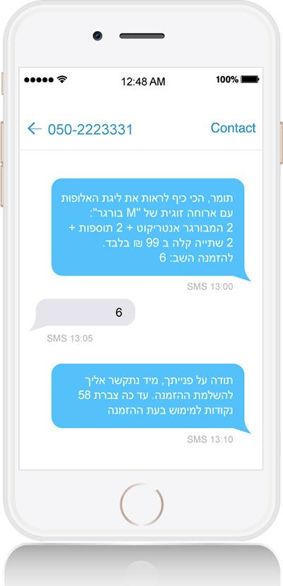 שיחות - צ'טבוטים בטלפון סלולרי
