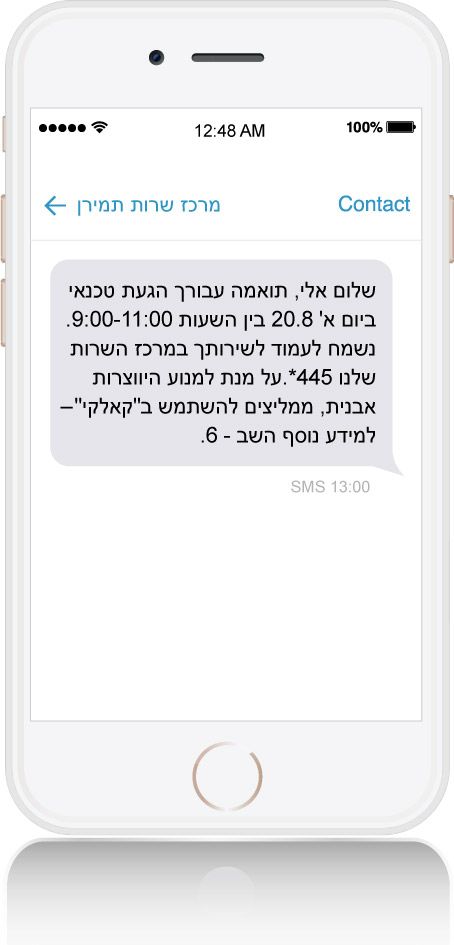 הודעת טקסט תפעולית בטלפון סלולרי