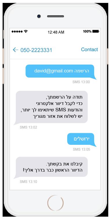 שליחת SMS - הרשמה ודו שיח אוטומטי