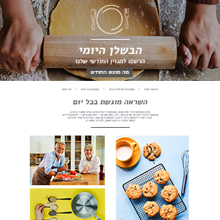 דף נחיתה מגזין בישול